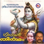 Gangadhara Theertham songs