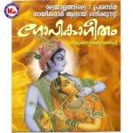 Gopika Geetham songs