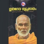 Gurudeva Suprabhatham songs