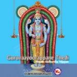 Guruvaayoorappane Thedi songs