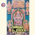 Hari Sree Prasadam songs