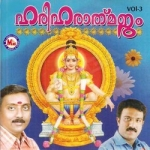 Hariharaathmajam - Vol 3 songs
