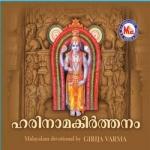Harinama Keerthanam songs