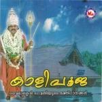 Kaali Pooja songs