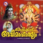 Kodikkunnu Devi Mahathmyam songs