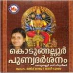 Kodungallur Punnya Darsanam songs