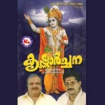 Krishnarchana songs