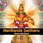 Manikanda Sasthavu songs