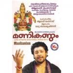 Manikandam songs