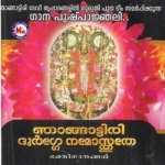 Njagattiti Durge Namosthuthe songs