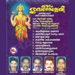 Oum Bhuvaneswari songs