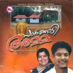 Paarkkaadi Amma songs