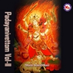 Padayanivettom Amma - Vol 2 songs