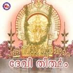 Pallathamkulangare Devi Theertham songs