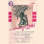 Panthrandu Vilakku songs