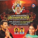 Pilakattammaikku Chilamboli songs