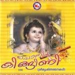 Ponnin Kingini (Sree Krishna Bhajans) songs