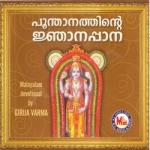 Poonthanams Njanappana - Girija Varma songs