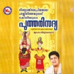 Puthari Sadya songs