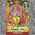 Rama Rama Pahimam songs