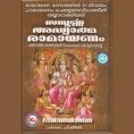 Ramayanam Kishkindhakandam songs