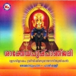 Saktheya Pushpanjali songs