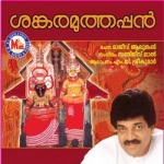 Sankara Muthappan songs