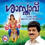 Shasthavu songs