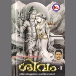 Sivam - Vol 2 songs
