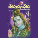 Sivamahima songs
