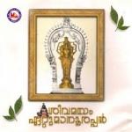 Sivamayam Ettumanoorappan songs