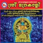 Sree Bhadrakali songs
