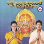 Sree Chamundeswari Darsanam songs