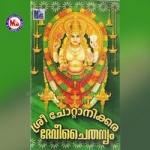 Sree Chottanikkara Devi Chaithanyam songs
