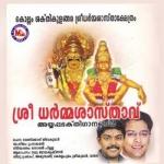 Sree Dharmasasthavu songs