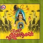 Sree Ettumanoorappa songs