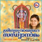 Sree Guruvayurappa Sandhyanamam songs