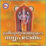 Sree Guruvayurappa Suprabhatham songs