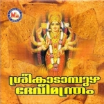 Sree Kadampuzha Devi Manthram songs
