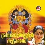 Sree Kodungalluramma Suprabatham songs