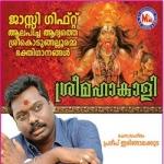 Sree Mahakali songs