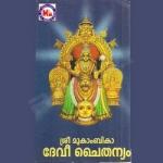 Sree Mookambika Devi Chaithanyam songs
