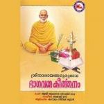 Sree Narayana Gurudeva Bhagavatha Keerthanam songs