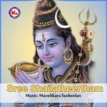 Sree Shailatheertham songs