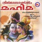 Sree Thiruvairanikkulam Mahima songs
