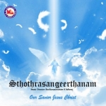 Sthothrasangeerthanam songs