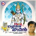Sundara Raman