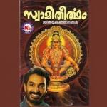 Swami Theertham songs