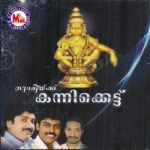 Swamikku Kannikkettu songs
