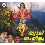 Swamisangeetham songs